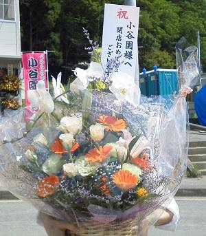 陸前高田の小谷園へ花束