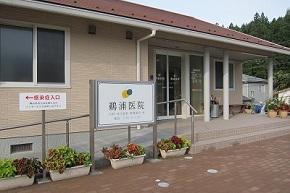 陸前高田 鵜浦医院