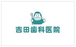 陸前高田 吉田歯科医院