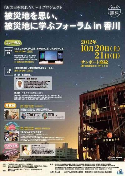 「被災地を思い、被災地に学ぶフォーラム」in 香川