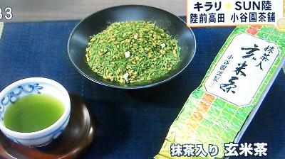 陸前高田「小谷園茶舗」
