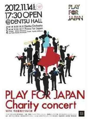 PLAY FOR JAPAN Charity Concert
