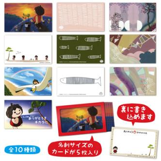 陸前高田で生まれたまつぼっくりちゃんのメッセージカード