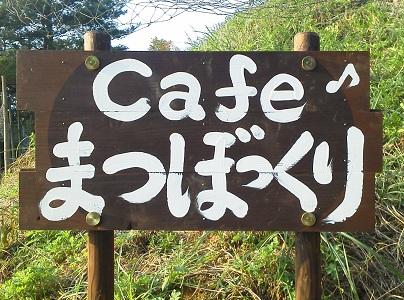 cafeまつぼっくり