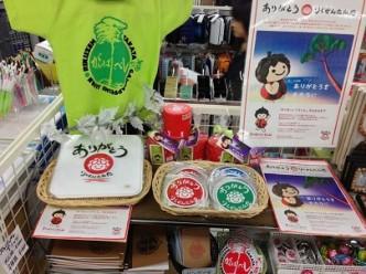 陸前高田 伊東文具店